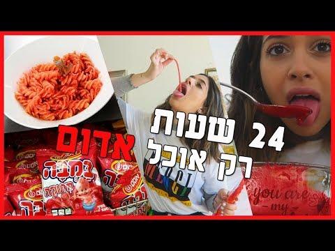 24 שעות של אוכל אדום בלבד! קשה בטירוף!!! ♥