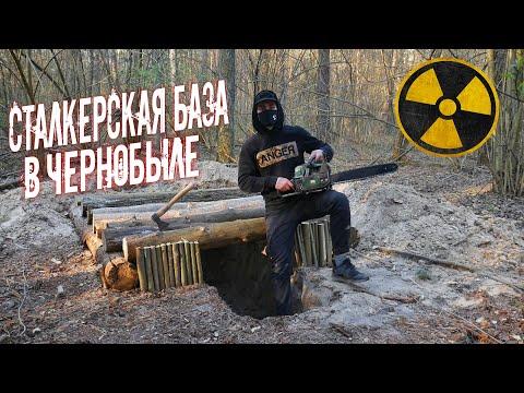 Построил дом под землей для сталкерской базы в Чернобыле. Ремонт блиндаж землянки. Выживание в лесу