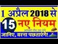 PM Modi Speech - 1 अप्रैल 2018 से  नए नियम जरूर देख ले Budget 2018 latest new rules news 1 April