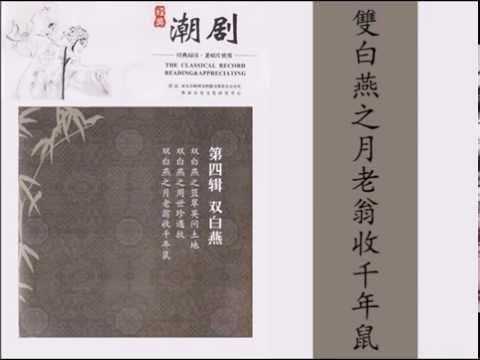 经典潮剧第四辑 (Teochew Opera Classical Records): 月老翁收千年鼠(老醜亞買、烏衫貞鎮唱)
