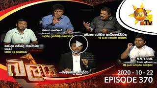Hiru TV Balaya | Episode 370 | 2020-10-22 Thumbnail