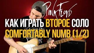Как играть легендарное второе соло Pink Floyd Comfortably Numb на гитаре урок 1/2 Дэвид Гилмор
