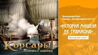 Прохождение Корсары - История пирата ver.0.42 (Новый свет) Часть 1
