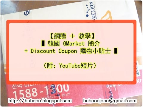 how to use gmarket coupon