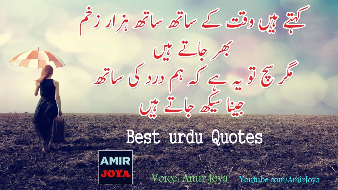 Best Collection Of Urdu Quotes || Amazing Urdu Quotes || Aqwal e Zarein