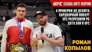 4 проверки на допинг до боя в UFC - Роман Копылов | Жесткий нокаут