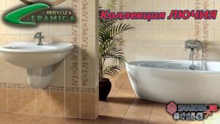 Коллекционная плитка 25х35 и 20х30 Beryoza Ceramica от интернет-магазина Snabdim.by(, 2017-08-13T11:12:36.000Z)
