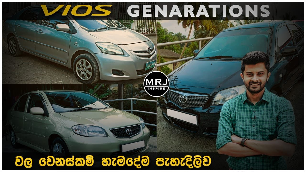 Toyota Vios ඇත්තටම හොදද? 1st & 2nd Gen & Facelift changes Sinhala Review by MRJ