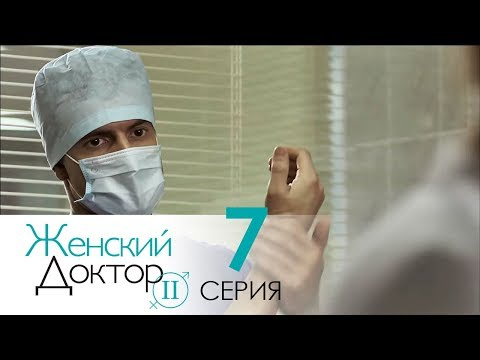 Женский доктор - 2. Сериал. Серия 58.Dr. Baby Dust 2. Episode 58.