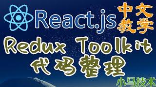 React.js 中文开发入门教学 - Redux - Redux Toolkit 代码整理