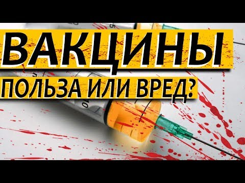 Страшная правда о прививках. К чему приводит вакцинация | LOONY feat. Walewski