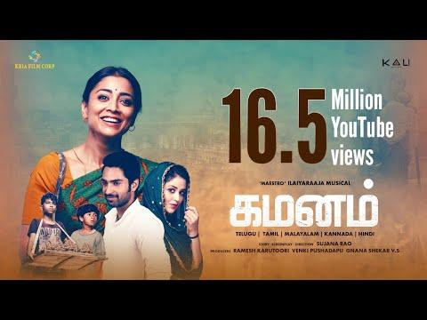 GAMANAM (TAMIL) Trailer  Shriya Saran  Ilaiyaraaja Shiva Kandukuri  Priyanka Jawalkar  Sujana Rao