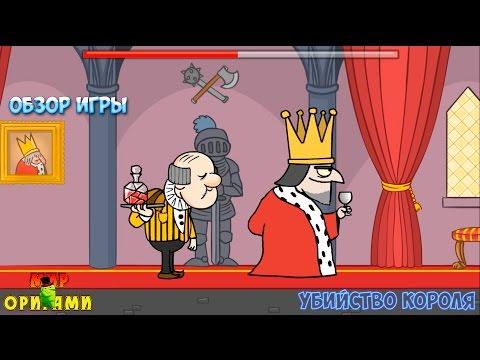 Обзор игры Убийство короля (PC)