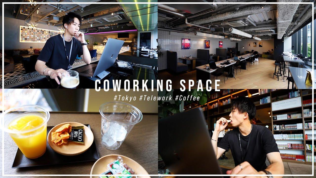 【テレワーク】東京にあるオシャレすぎる作業スペースを3つ紹介します!!