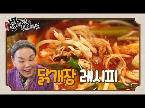 김수미표 원기회복에 좋은 보양식 닭개장 황금 레시피! | 밥은먹고다니냐?