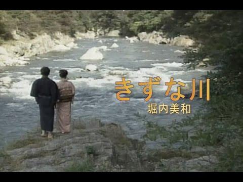 きずな川 (カラオケ) 堀内美和