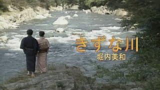堀内美和 - きずな川