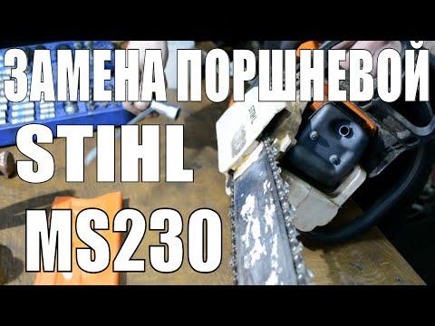 Ремонт бензопилы Stihl ms230