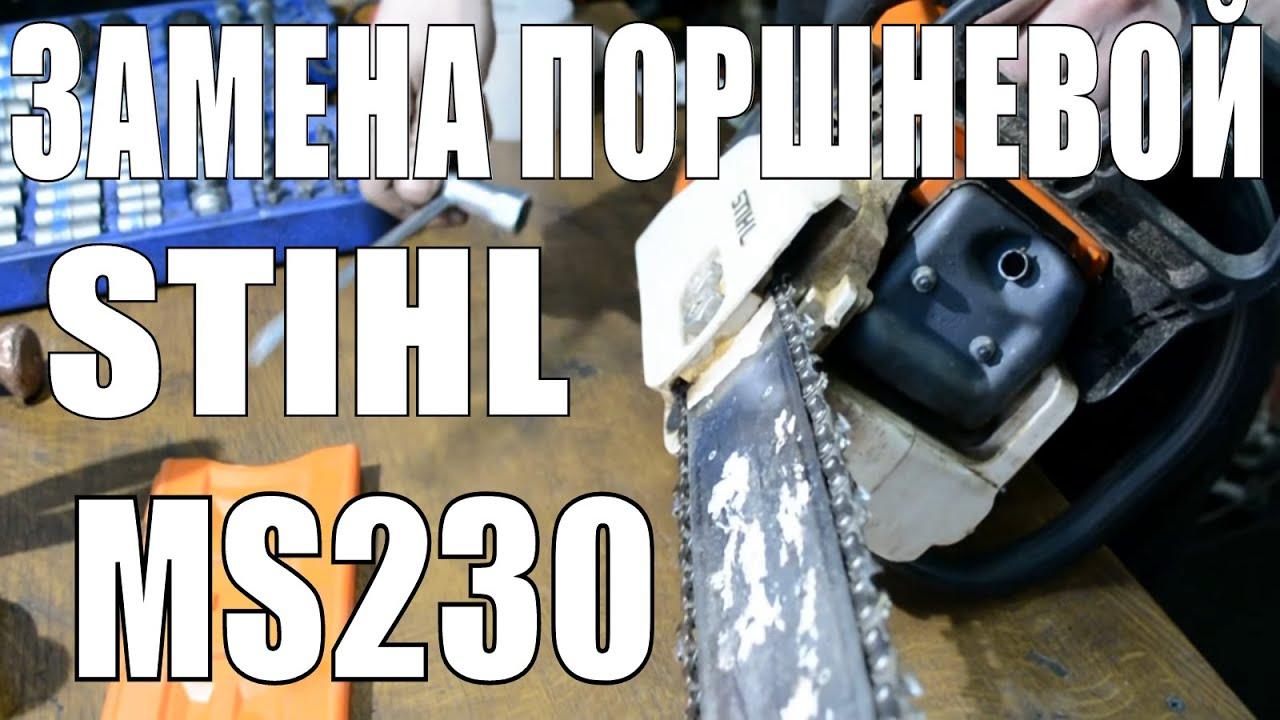 Запчасти stihl от 9 руб. St-180. Сравнить. Артикул: 00003503500. Stihl 00003503500. Цена:. Ручка для бензопилы stihl ms 341/361 трубчатая.