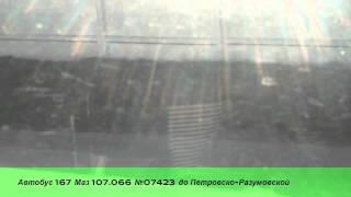 Автобус 167 Маз 107.066 №07423 до Петровско-Разумовской(Перегон Торговый центр - Станция метро Петровско-Разумовская., 2015-08-30T00:48:26.000Z)