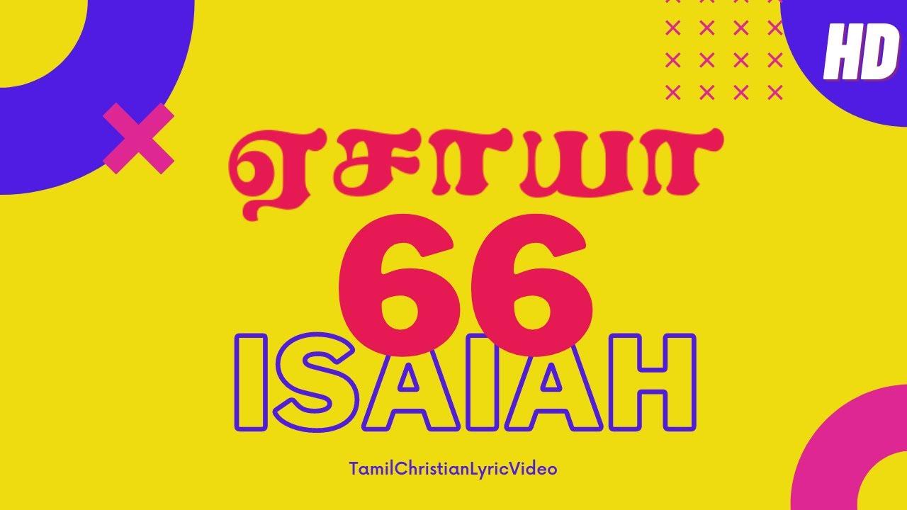 ஏசாயா 66:1-24   ISAIAH 66:1-24   YESAYA 66:1-24   TAMIL BIBLE VERSES   TCLV
