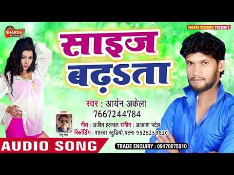 Singer Aryan Akela Ka Nyu Song Aagaya