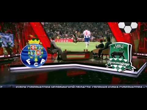Последние 15 минут матча Порту - Краснодар показанные на Матч ТВ