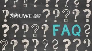 Как правильно подавать заявку на поступление в UWC?