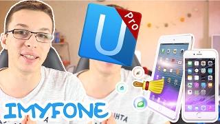 COMMENT OPTIMISER SON IPHONE ! iMyFone Umate Pro