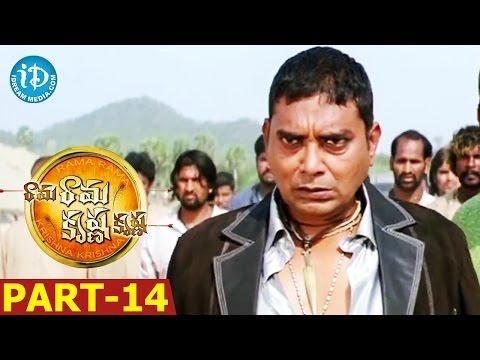 Rama Rama Krishna Krishna Movie Part 14 ||...