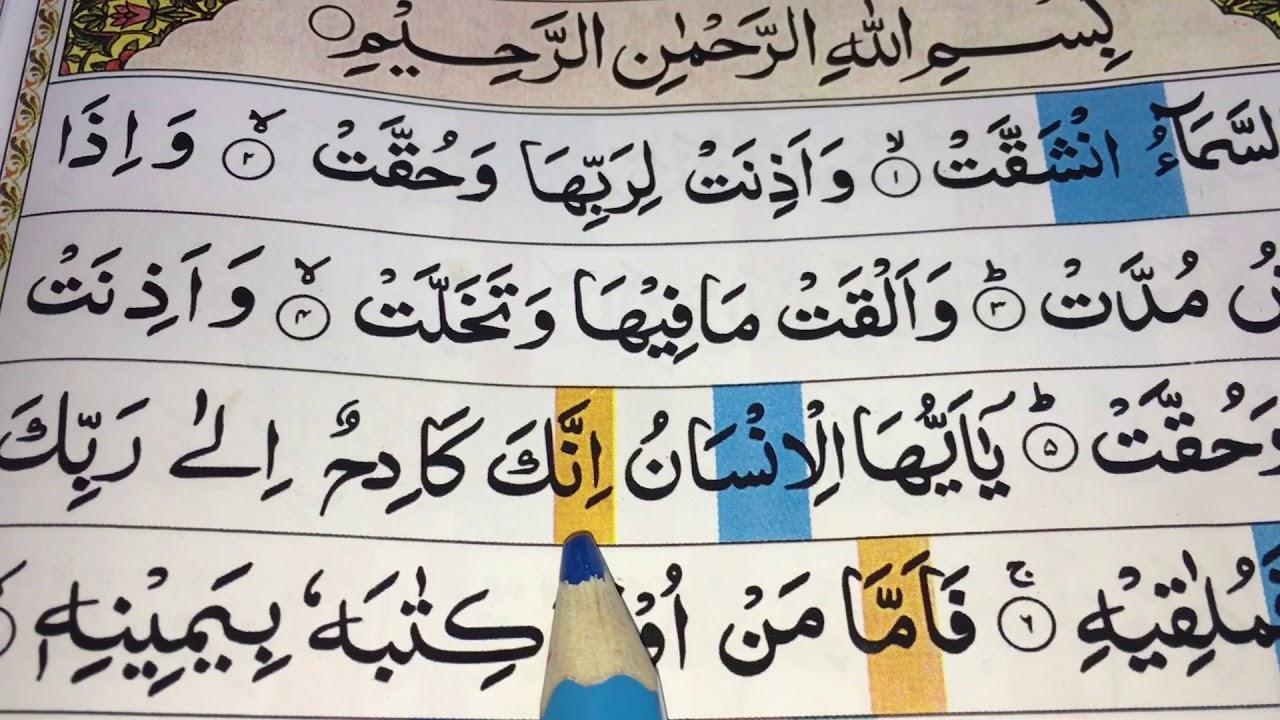 #Easy# way to learn surah al-inshiqaq, verse (1-10)