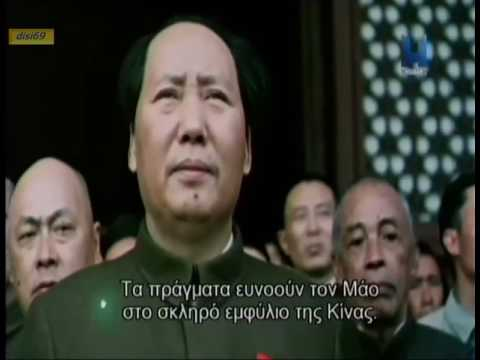 Mao in Colour A Study in Tyranny With Greek Subs