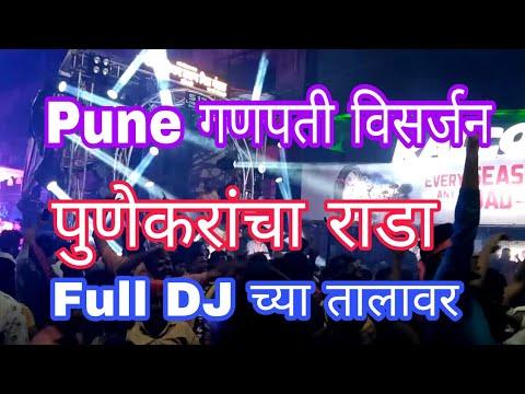 Pune गणपती विसर्जन मिरवणूक 2019 Ganapati visarjan Pune Best