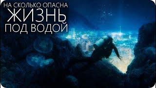 ПОДВОДНАЯ КОЛОНИЯ [Гидрополисы, подводные поселения и дома] S2E2