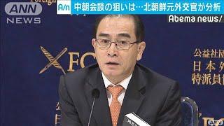中朝首脳会談を北朝鮮元外交官が分析(19/06/21)