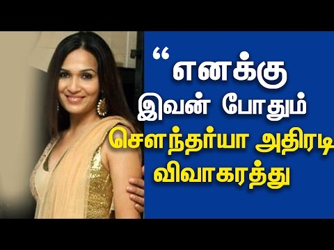 Soundarya Rajinikanth's Shocking answer on Her Divorce with Ashwin | Cine Flick
