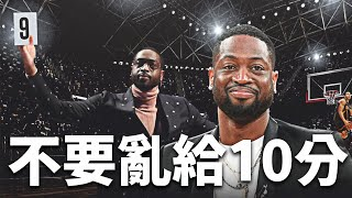 D-Wade竟然給灌籃大賽評審建議:不要亂給10分 | Dwyane Wade: No Easy 10's In Slam Dunk Competition