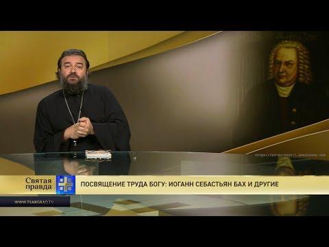 Протоиерей Андрей Ткачёв. Посвящение труда Богу: Иоганн Себастьян Бах и другие