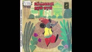 �������� ���� Мышонок Пуй-Пуй. Звуковые страницы детского журнала Колобок. М52-44433. 1982 ������