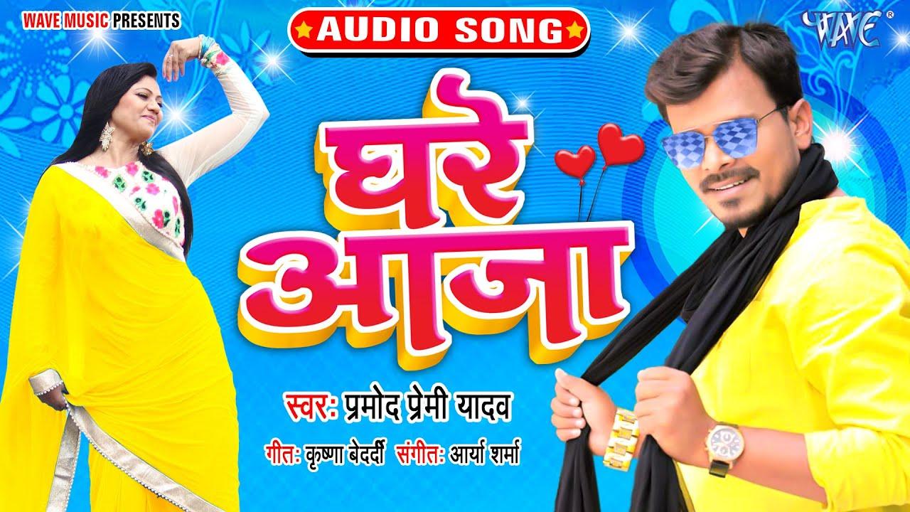 घरे आजा | #Pramod Premi Yadav || Parmod Paremi ka gana 2021 || Ghare Aaja || Bhojpuri song 2021