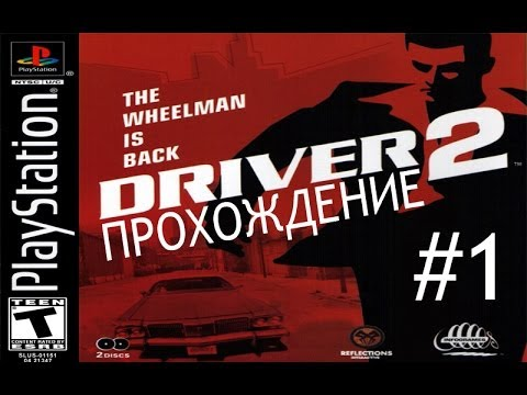 Driver 2 Скачать Через Торрент - фото 9