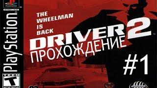 Прохождение - Driver 2 [1 Серия]