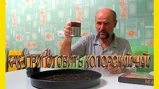 Травяной чай.Заготовка копорского чая.Копорский чай ферментация.Как приготовить чай рецепт