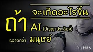 จะเกิดอะไรขึ้น ถ้า AI ฉลาดกว่ามนุษย์ ?