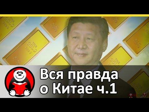 Вся правда о Китае. Часть1. Экономика (Mychina.org)