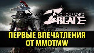 Первые впечатления от Conqueror's Blade!