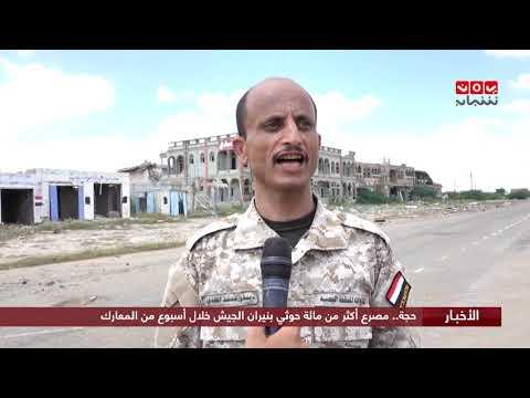 حجة ...   مصرع أكثر من مائة حوثي بنيران الجيش خلال أسبوع من المعارك
