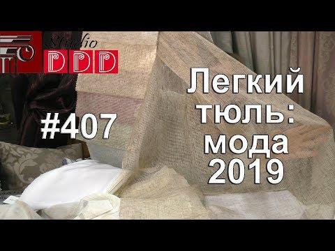 #407. Какой тюль будет в моде в 2019 году? Модные тренды и тенденции текстиля для штор 2019