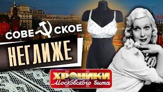 Советское неглиже. Хроники московского быта Центральное Телевидение