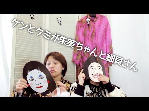 ケンとクミがダメよ〜ダメダメ【日本エレキテル連合】